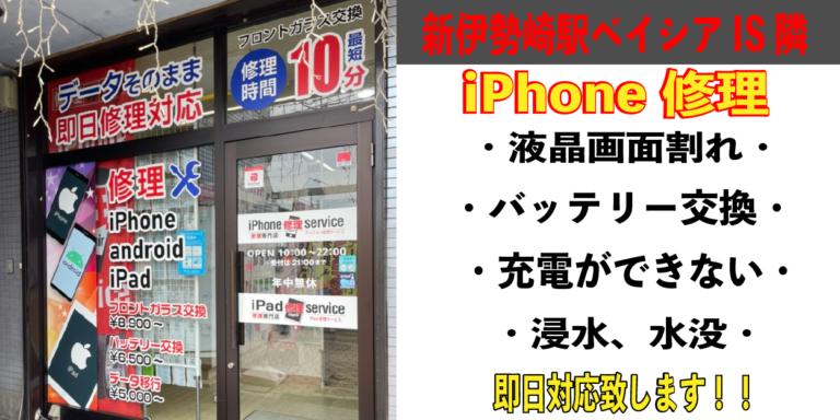 Phone修理Service店舗画像