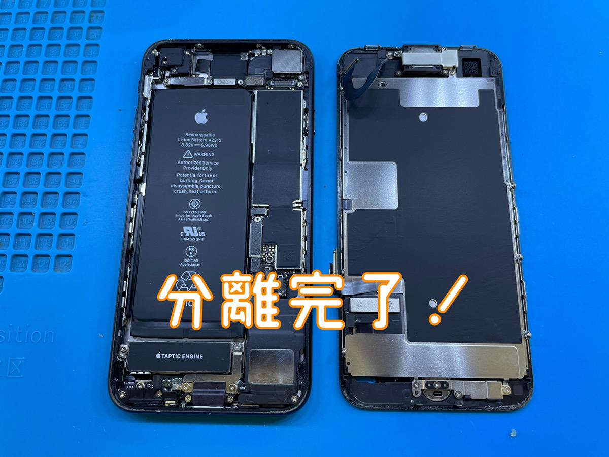 iPhone SE2修理