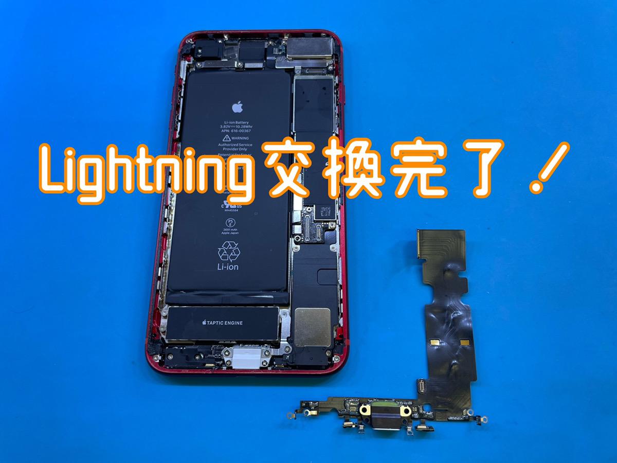iPhone8p修理