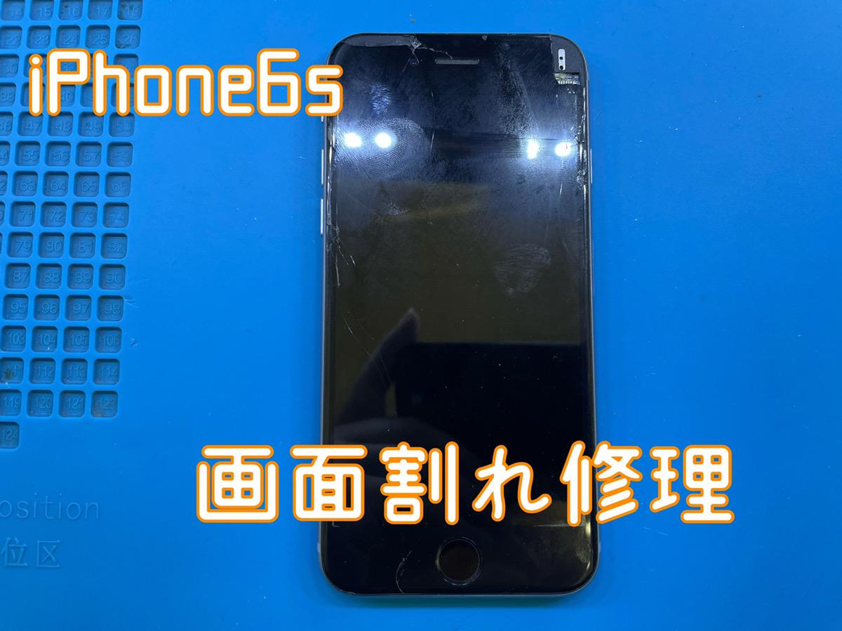 iPhone6s修理