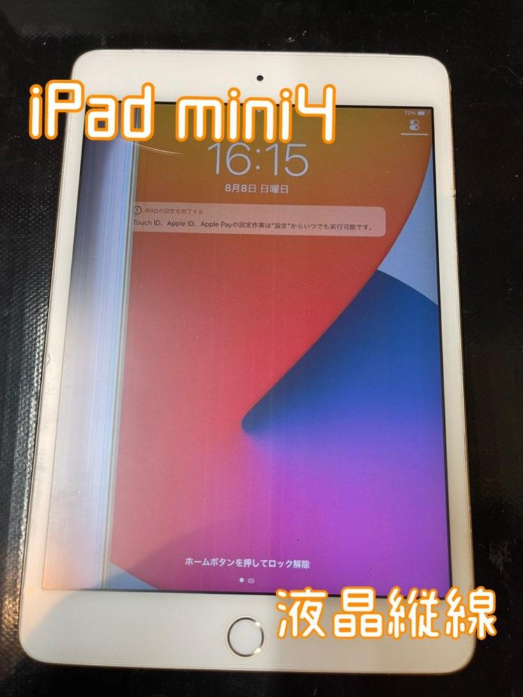 iPadmini第4世代修理