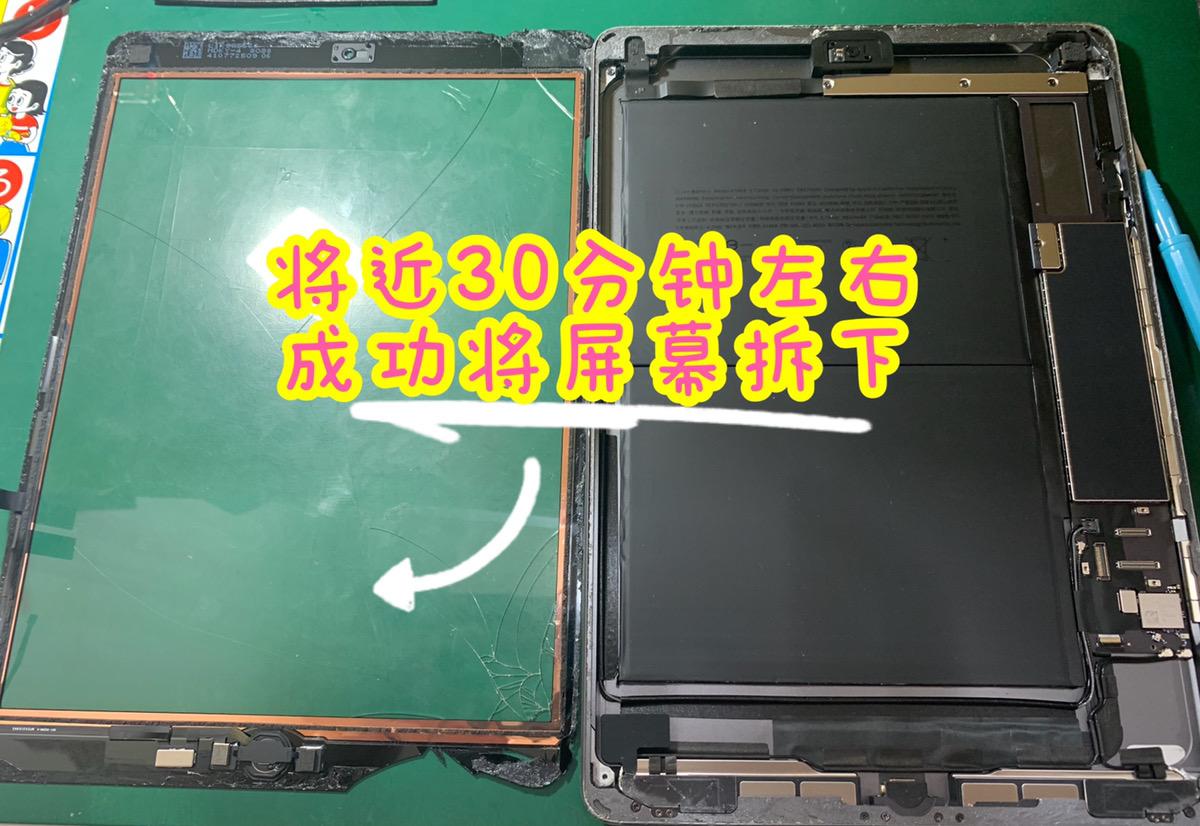 iPad7 外屏维修