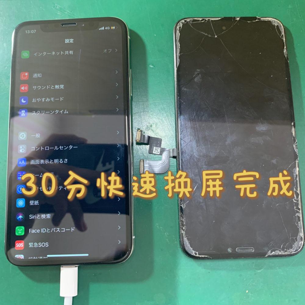 iPhoneX 维修屏幕
