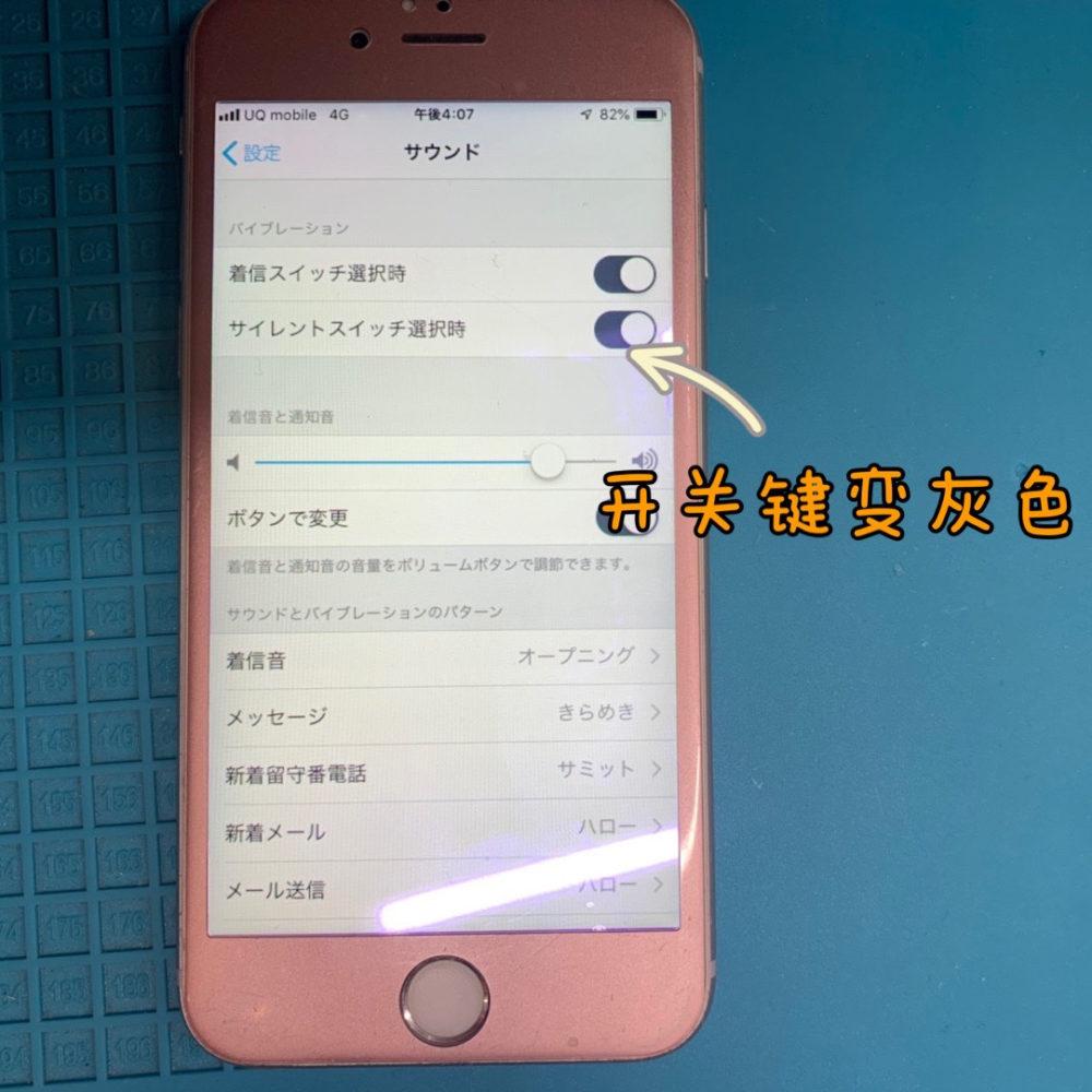 iPhone6s 屏幕维修