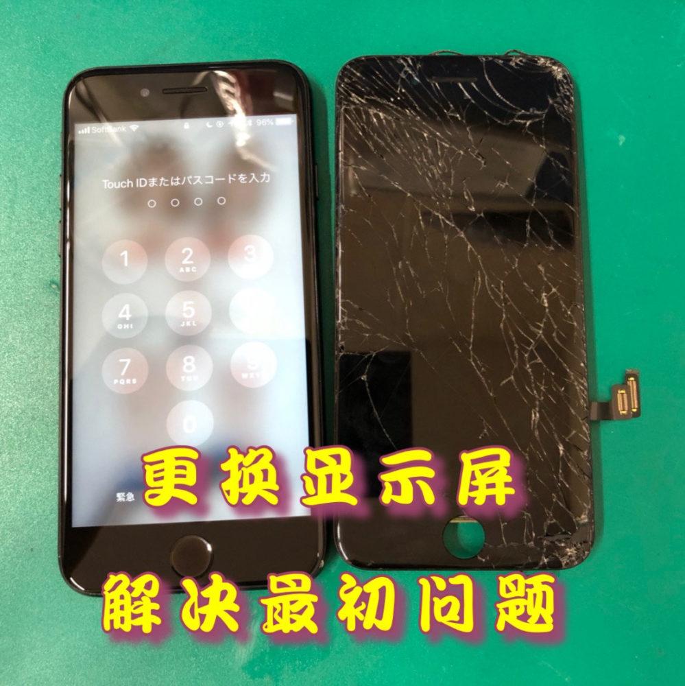 iPhone7 屏幕维修