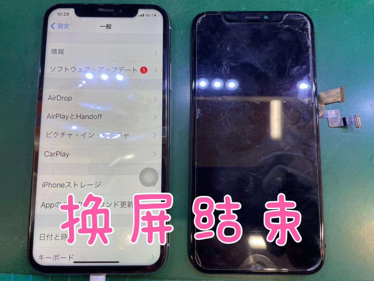 iPhoneX 更换屏幕