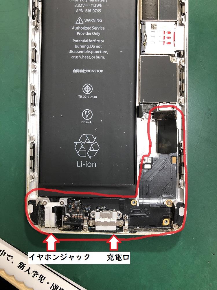 iPhone充電口全体図