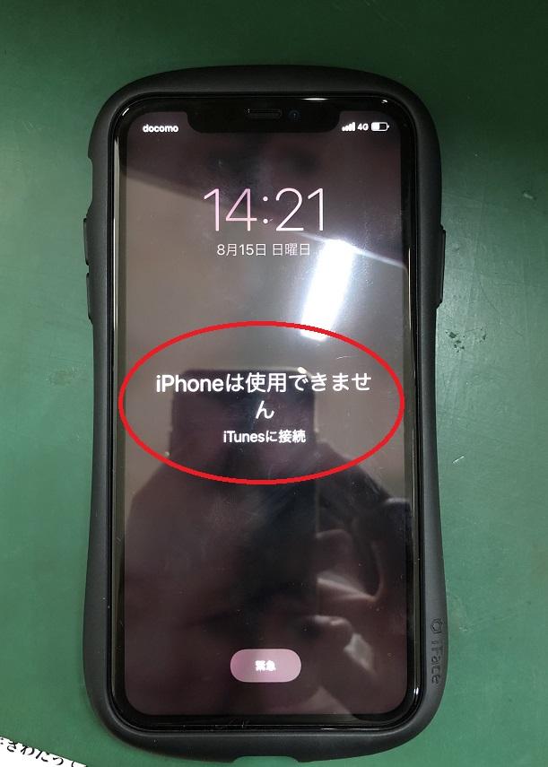iPhoneは使用できません 画面