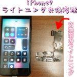 iPhone7ライトニングコネクター交換修理