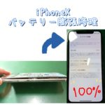 iPhoneXバッテリー膨張交換修理