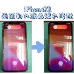 iPhoneXR画面割れ交換修理