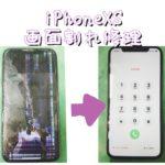 iPhoneXS画面割れ、液晶漏れ修理