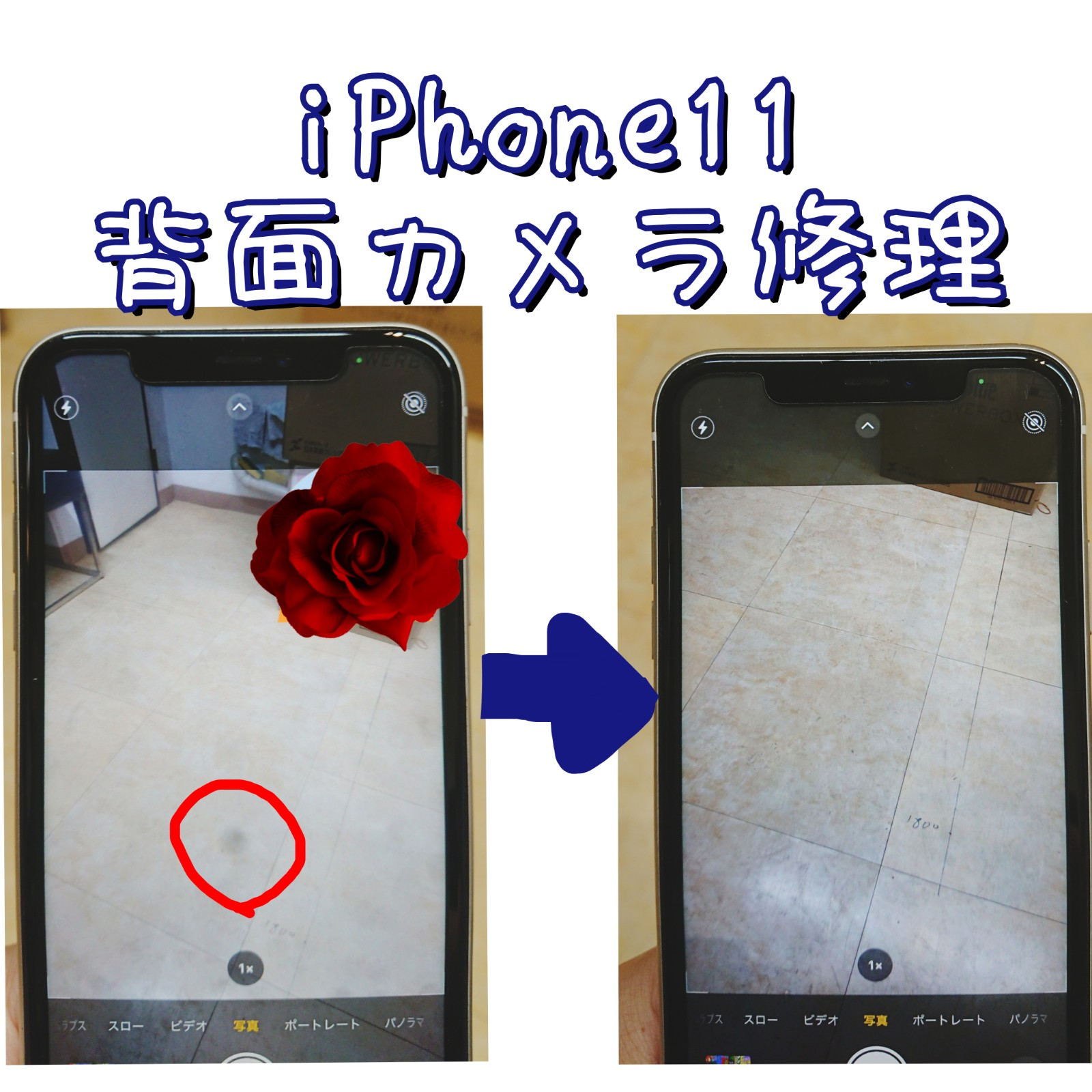 iPhone11背面カメラ修理