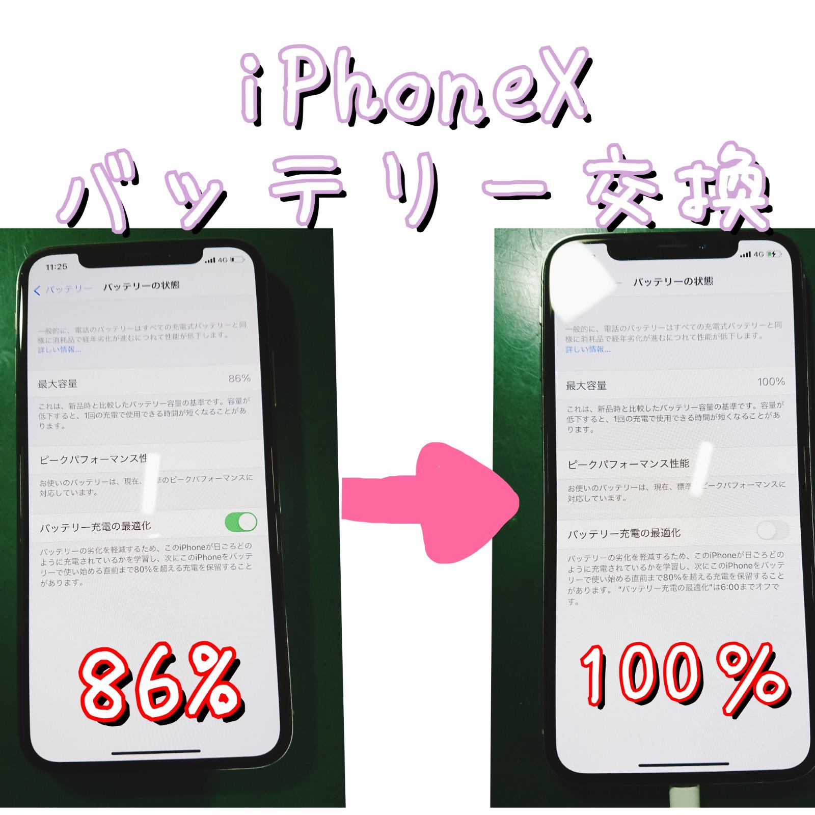 iPhoneXバッテリー交換修理