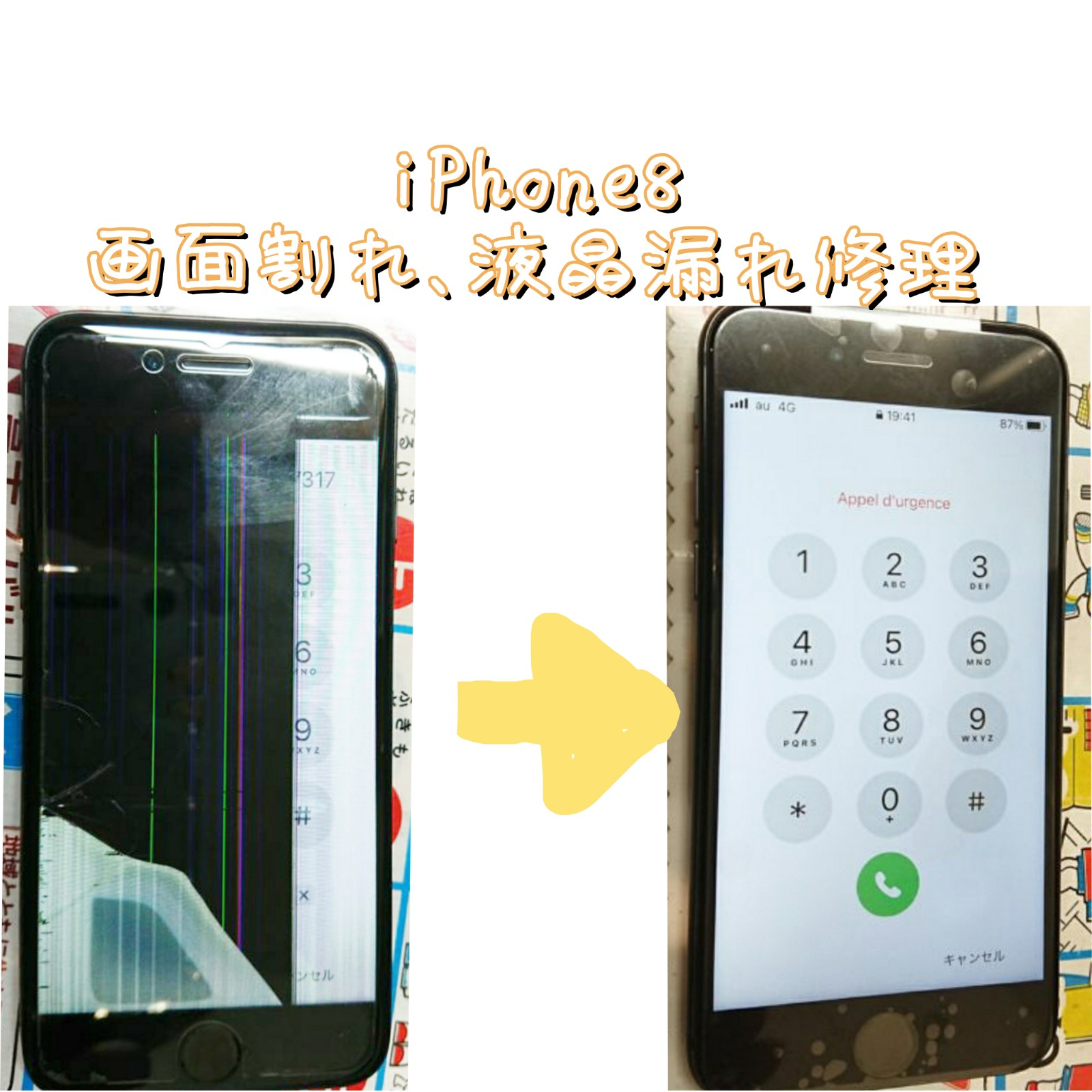 iPhone8画面割れ、液晶漏れ修理