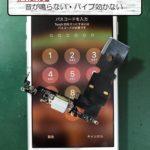 iPhone8 ライトニングコネクター交換