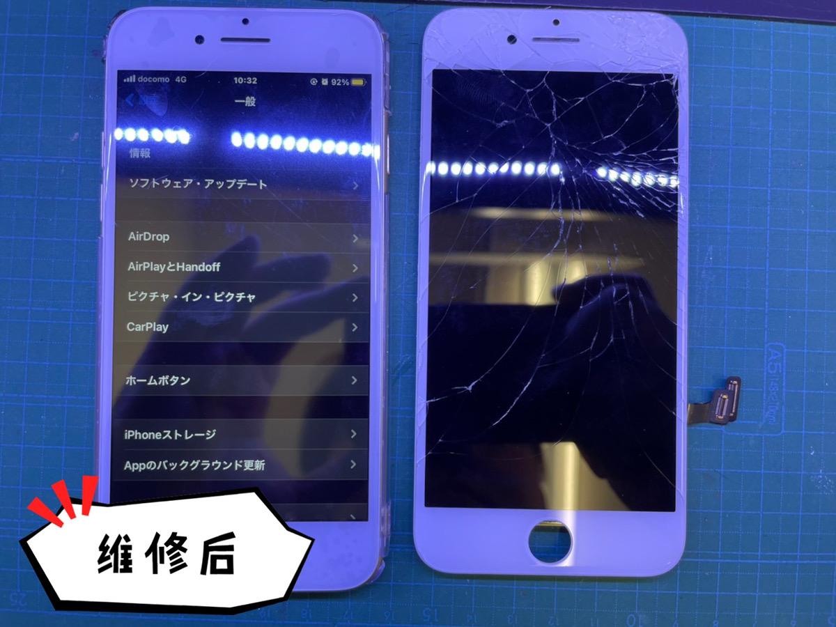 iPhone8 更换屏幕