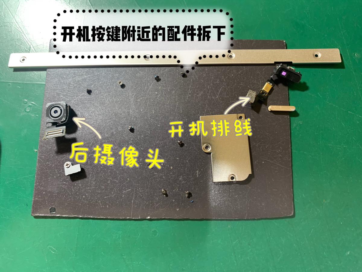 iPadAir2 按键塌陷维修