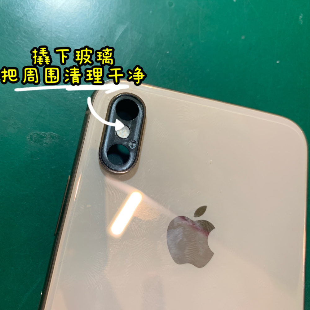 iPhoneXS 后摄像头玻璃维修
