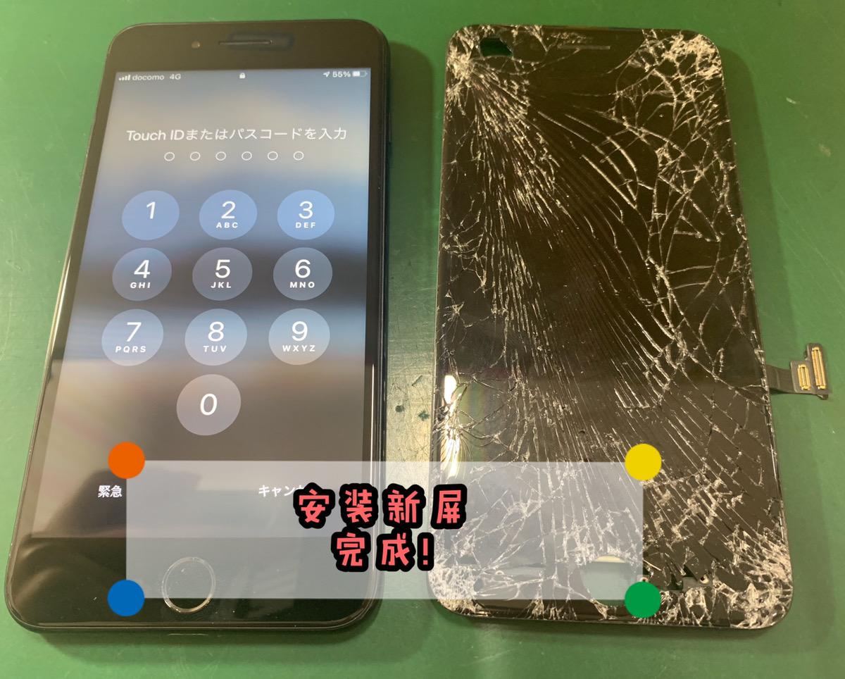 iPhone7p 屏幕维修
