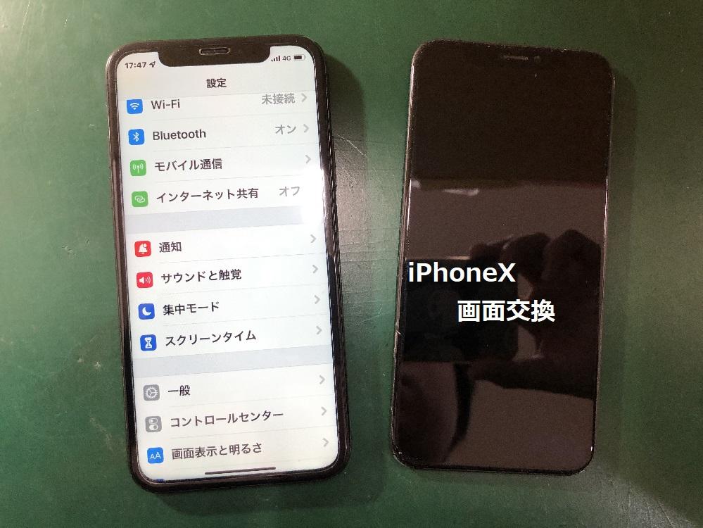 iPhoneX 画面交換