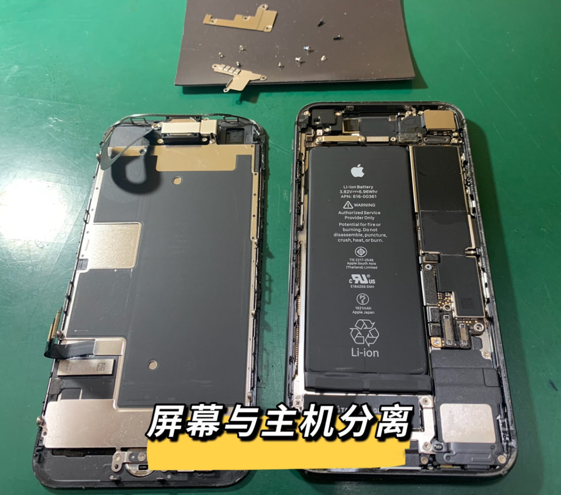 iPhone8 屏幕维修