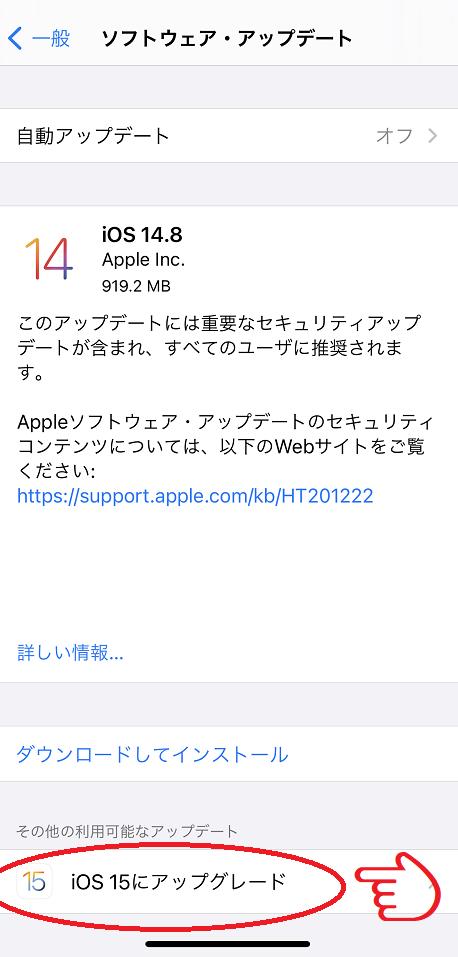 iOS15アップデート場所