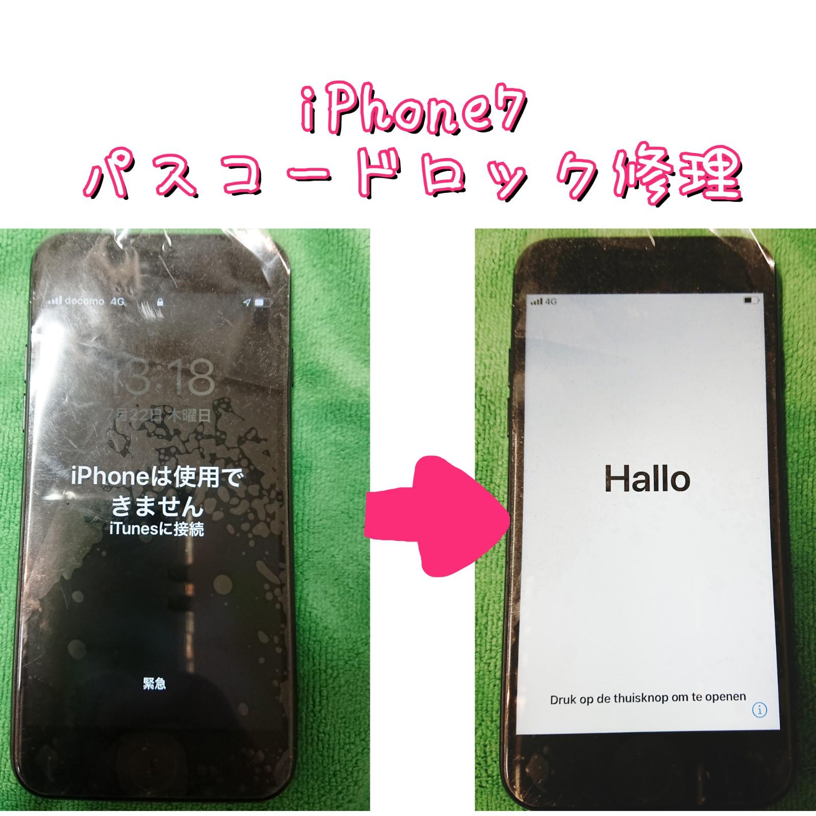 iPhoneパスコードロック初期化