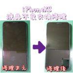iPhoneXS画面交換修理