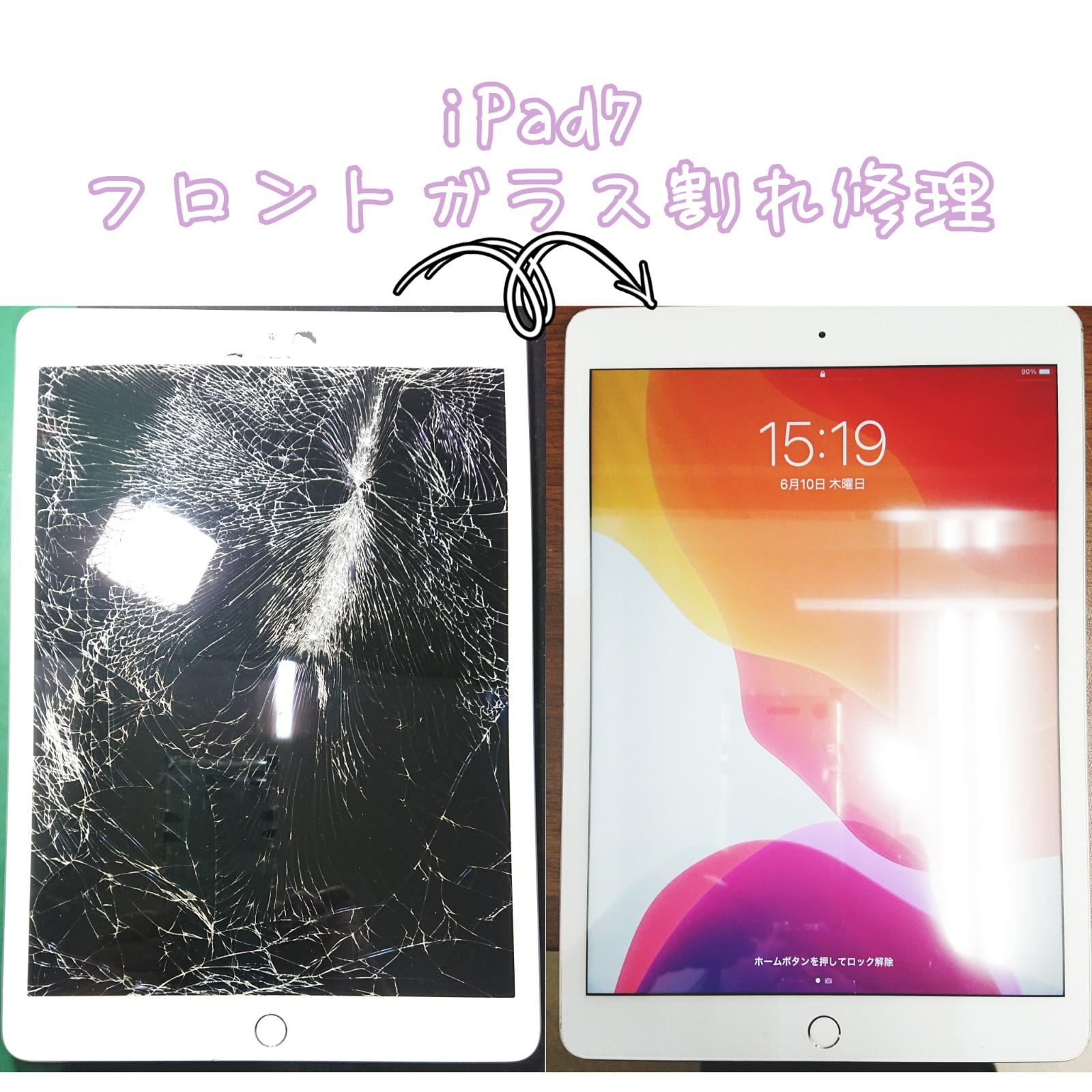 iPad7フロントガラス割れ修理