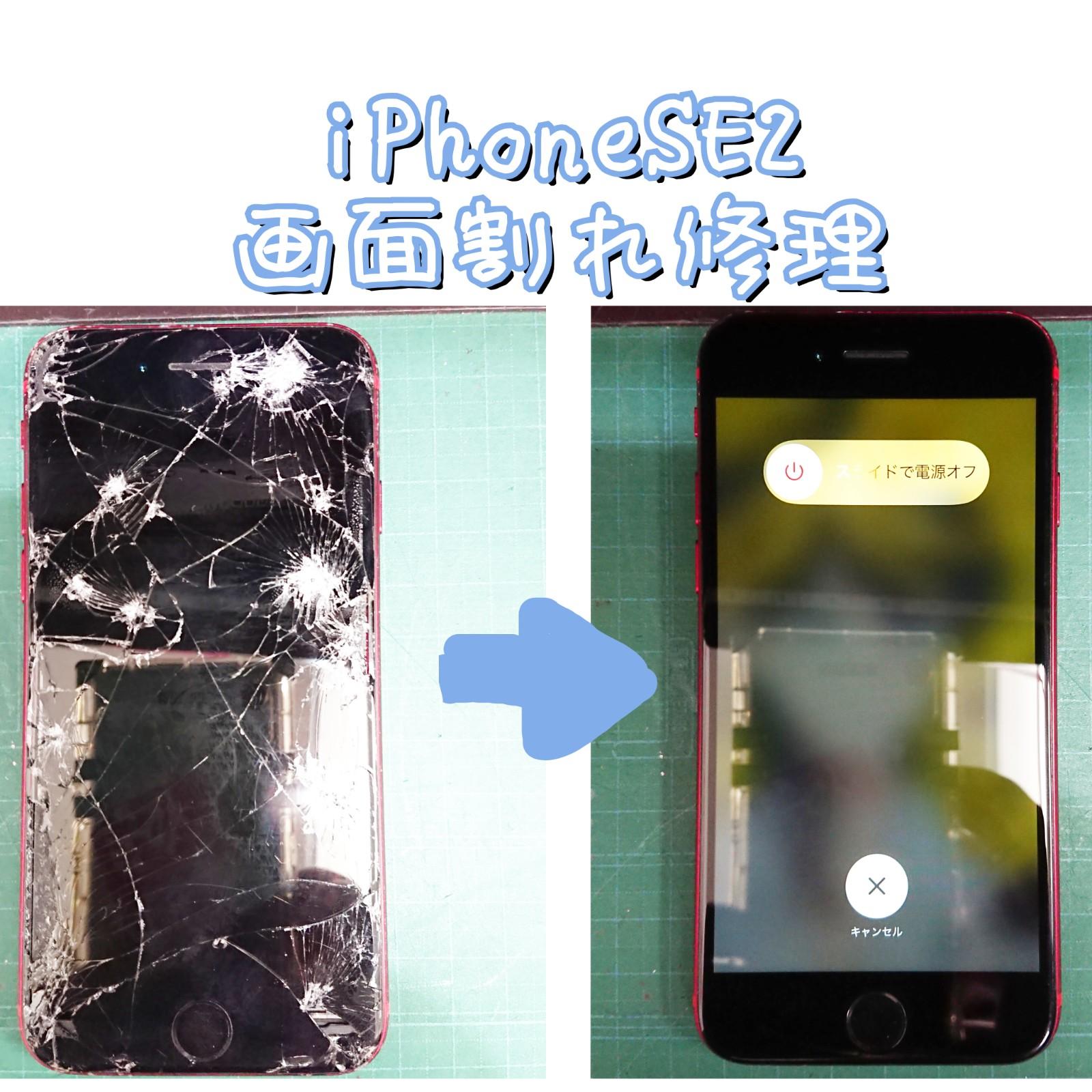 iPhoneSE2画面割れ修理