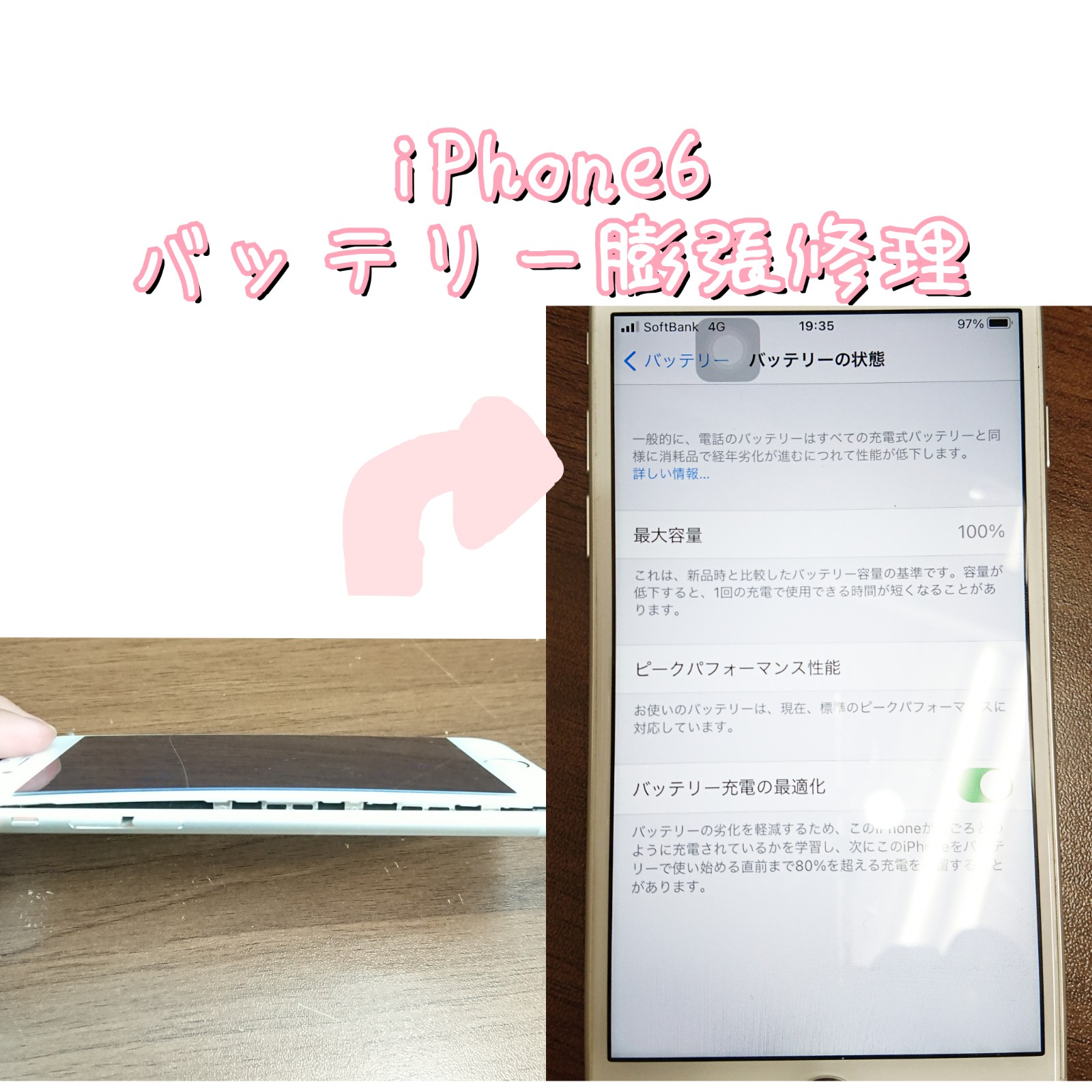 iPhone6バッテリー膨張修理