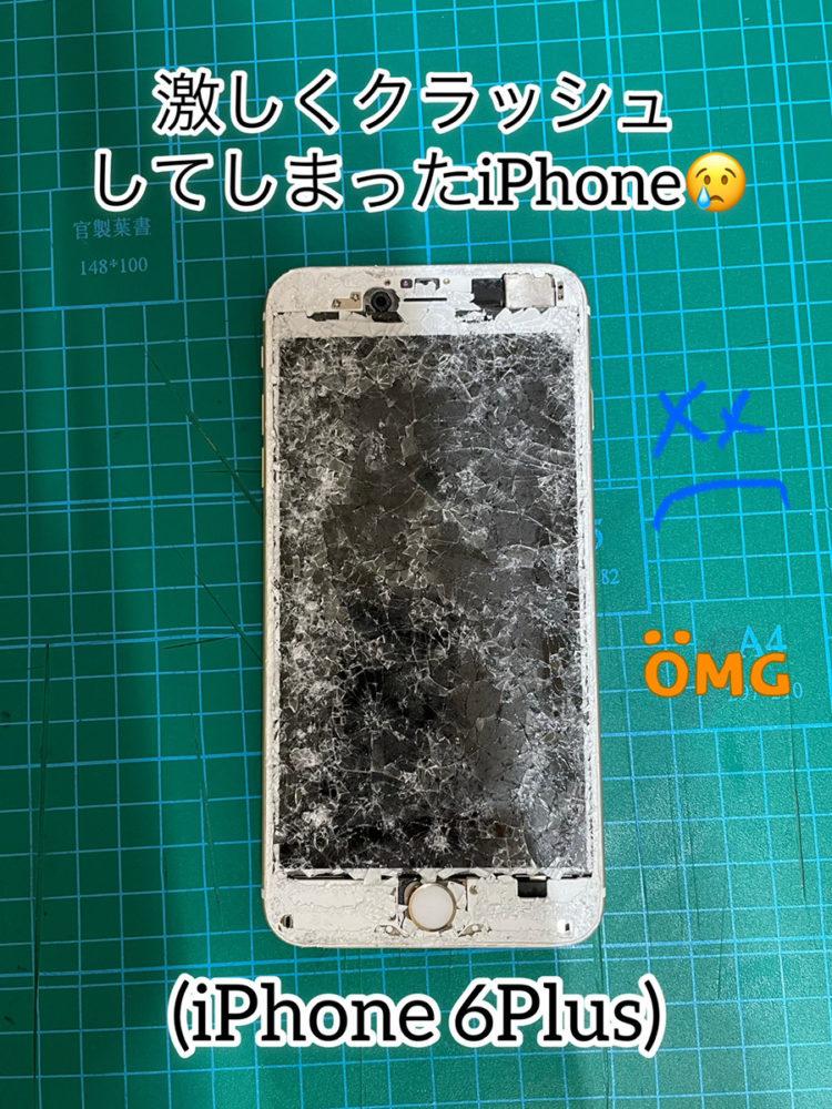 激しくクラッシュしてしまったiPhoneの写真