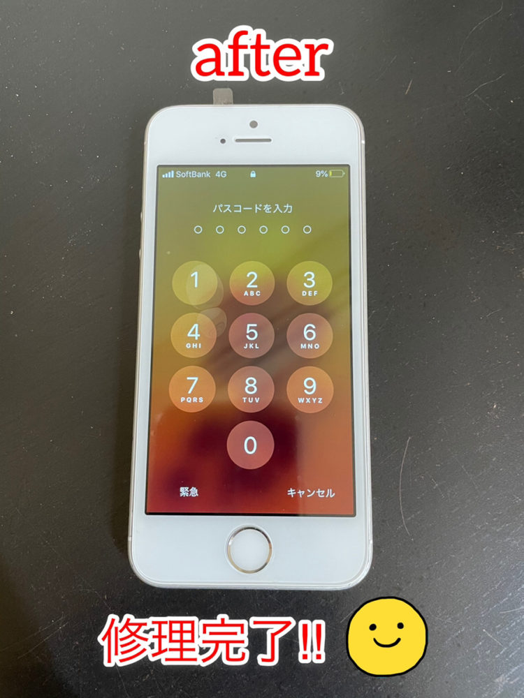 iPhone SE画面割れを直した写真