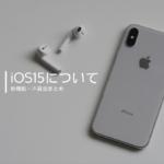 iOS15について