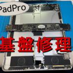 iPad 基盤修理