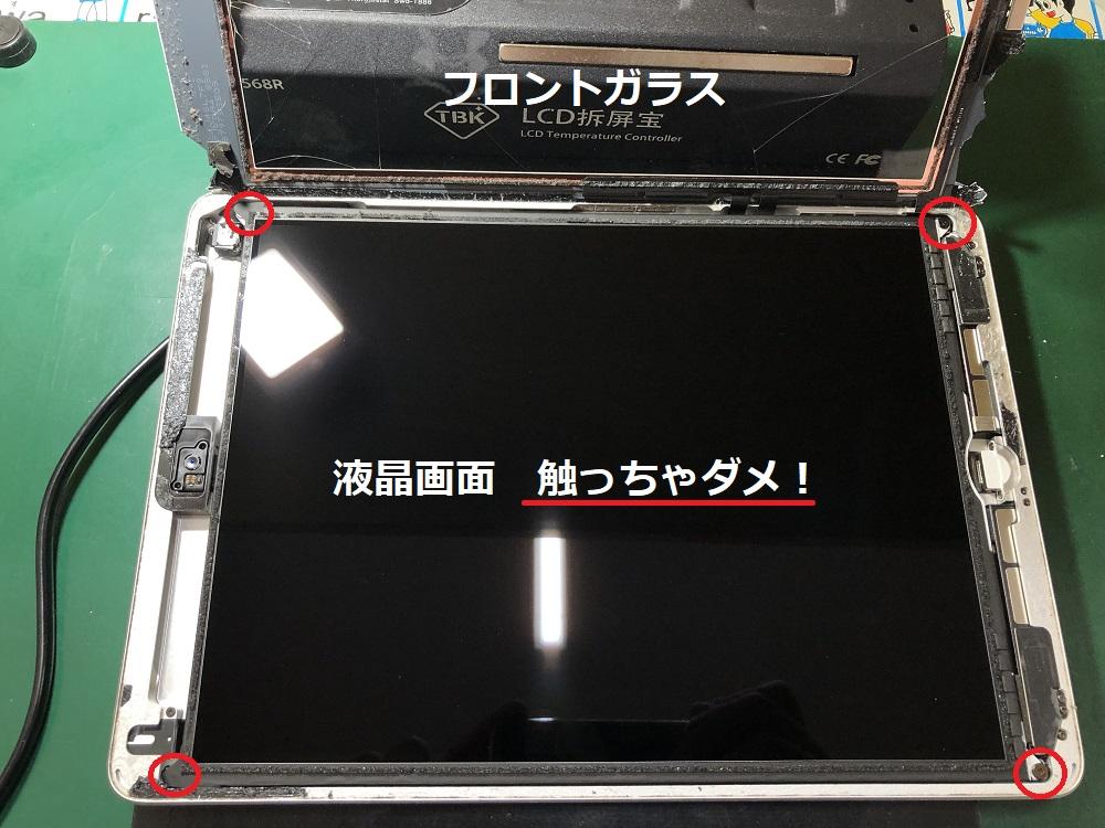 iPad6 内部写真