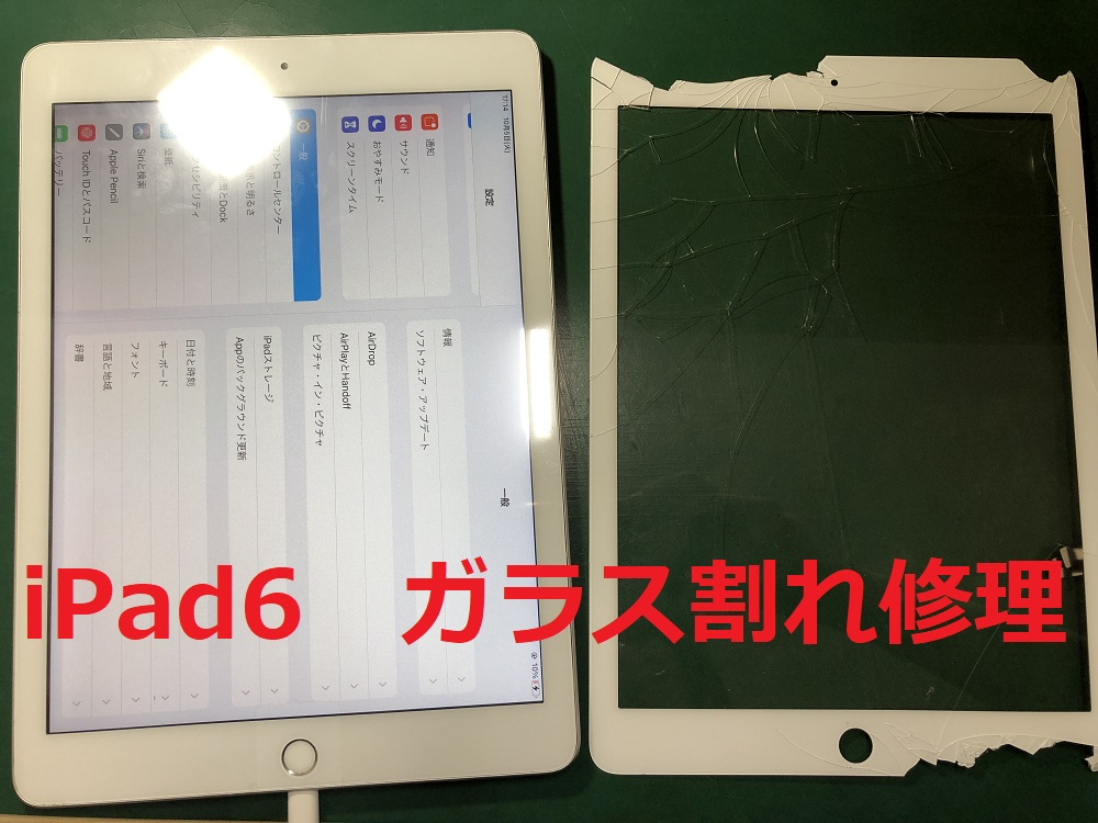 iPad6画面交換
