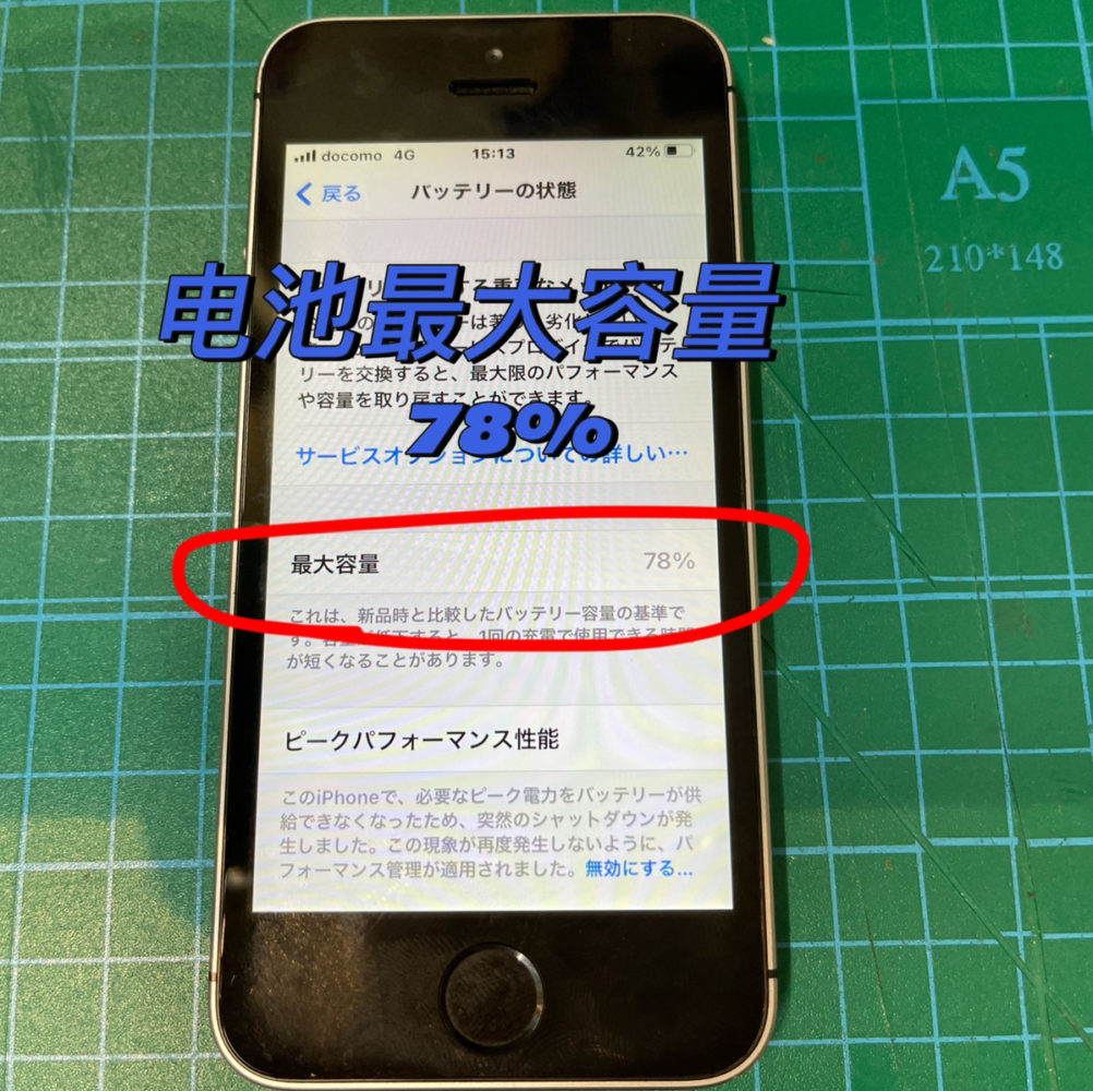 iphoneSE 电池维修