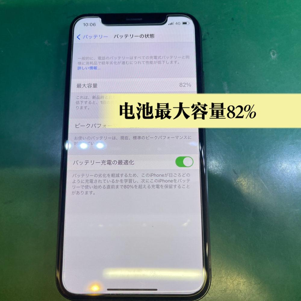 iphoneX  电池鼓包维修