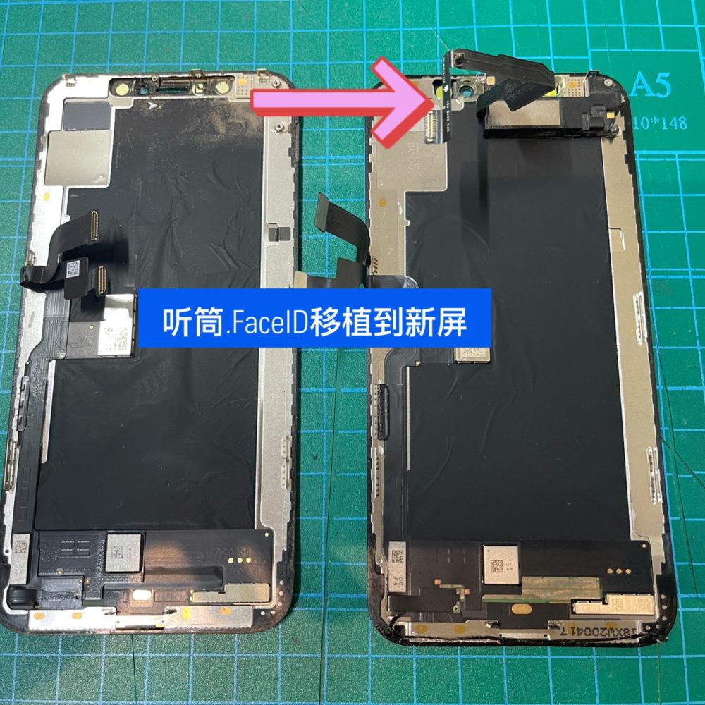 iPhoneXS  屏幕维修