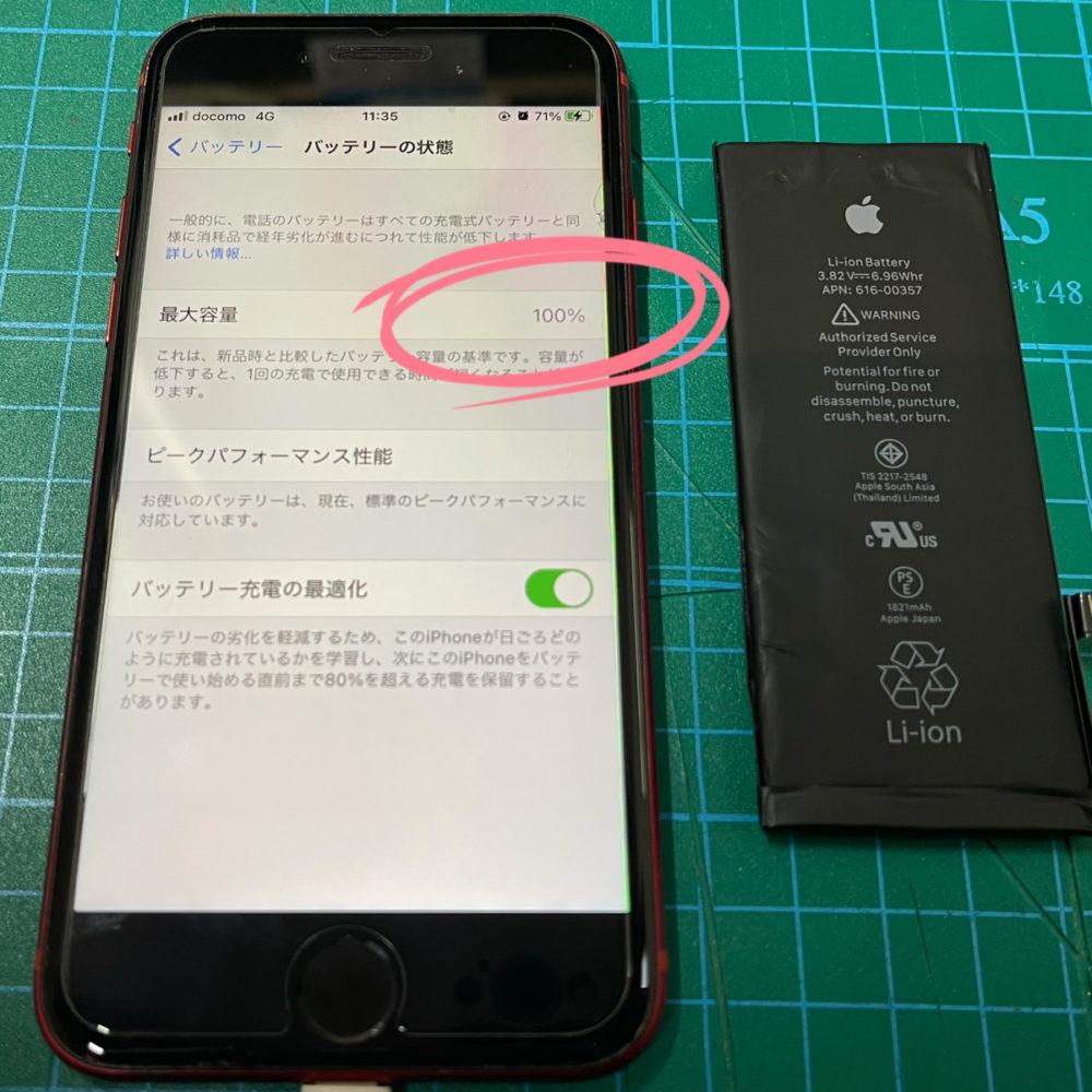 iPhone8 电池维修