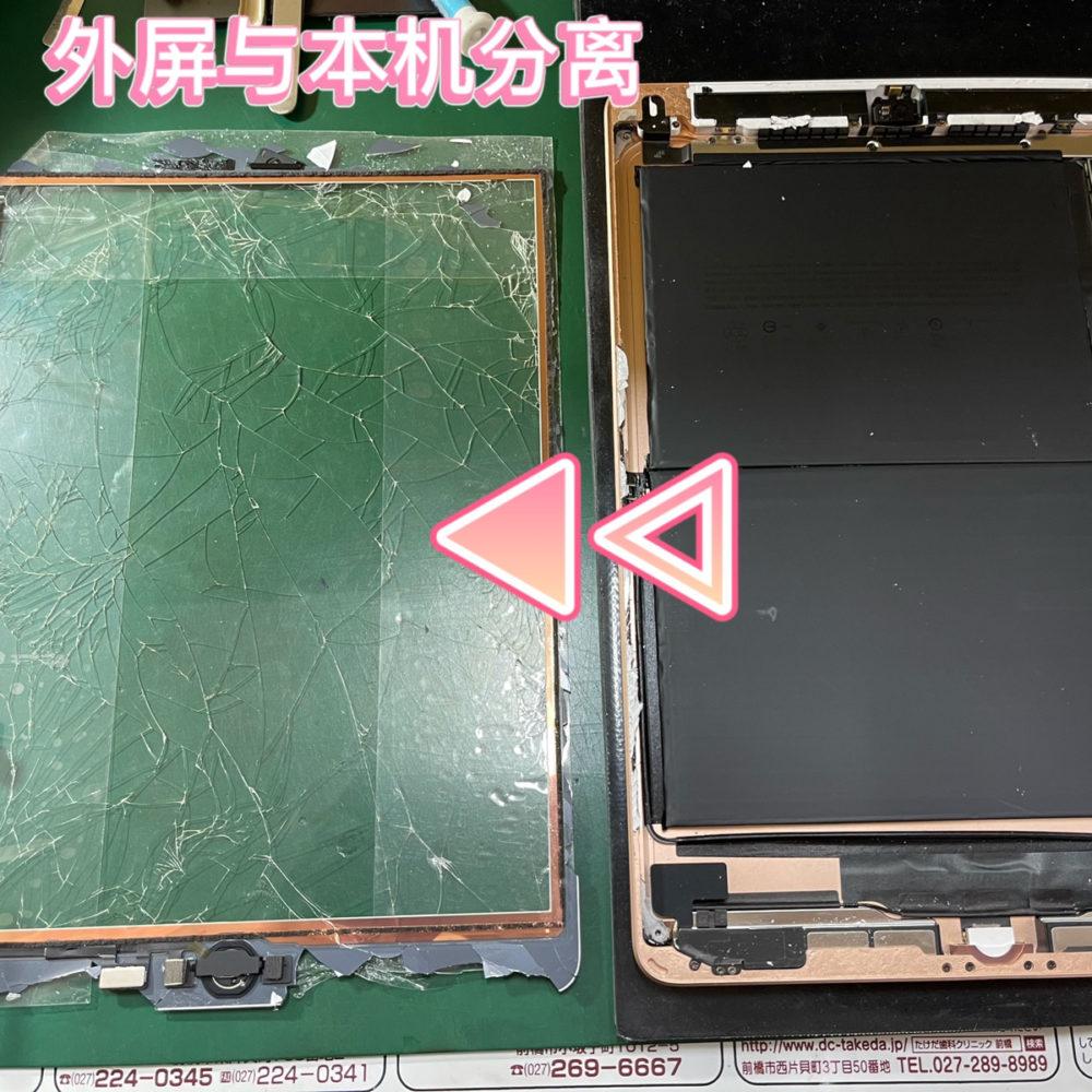 iPad7  外屏玻璃维修