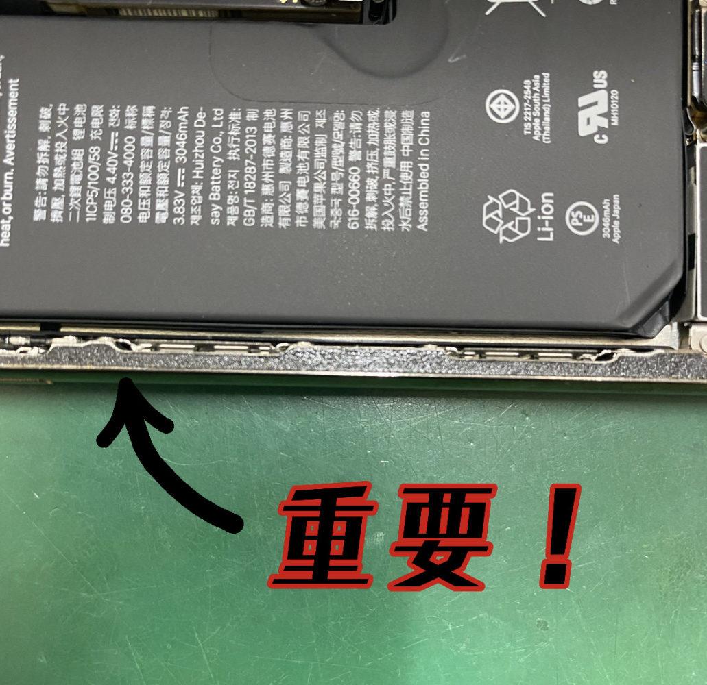 iPhone11Pro耐水シール