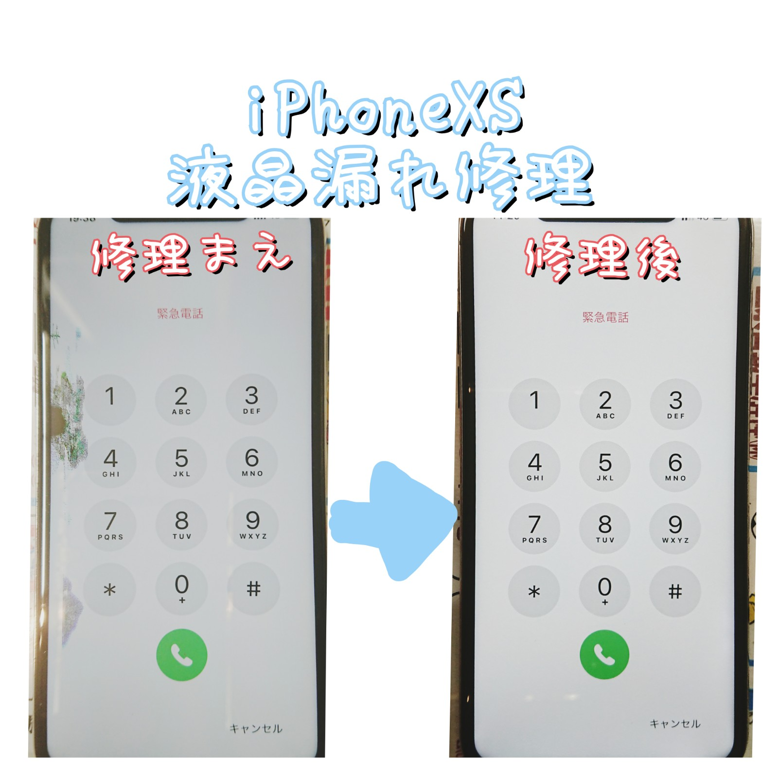 iPhoneXS液晶漏れ修理