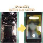 iPhoneSE2画面交換修理