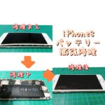 iPhone8バッテリー膨張修理